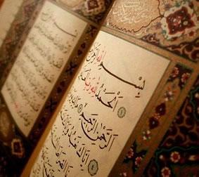 quran-tasfeer-online